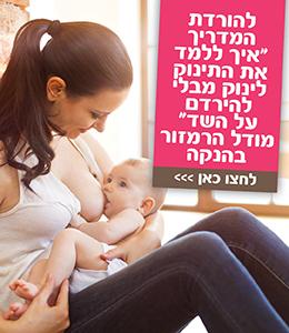 הורידו את המדריך איך ללמד את התינוק לינוק בלי להרדם על השד