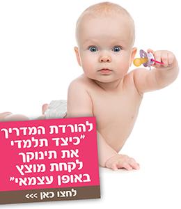 הורידו את המדריך כיצד תלמדי את תינוקך לקחת מוצץ